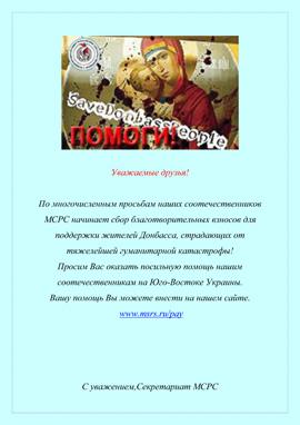 Плакат: Летние Школы
