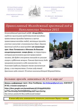 Православный Молодежный крестный ход и Николаевские Чтения 2015